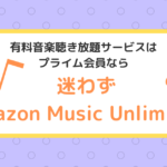 音楽聴き放題サービスはプライム会員ならamazon Music Unlimitedで決まり!