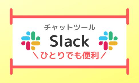 【効率UP】Slackの活用方法〜個人で使いはじめたら情報管理がとっても楽ちん〜