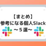 【まとめ】参考になる個人Slack解説記事5選