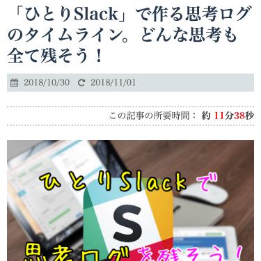 「ひとりSlack」で作る思考ログのタイムライン。どんな思考も全て残そう!