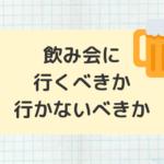 【飲み会嫌い・・・】飲み会は行くべきか?時間の無駄か?
